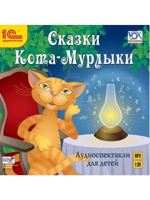 Аудиокнига. Сказки Кота-Мурлыки 1С-Паблишинг. Цвет: белый