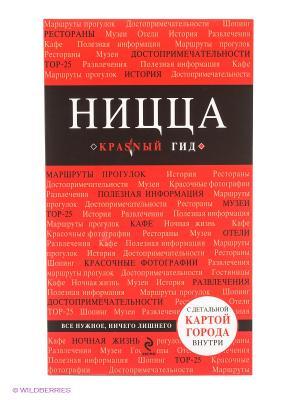 Ницца. 2-е изд., испр. и доп. Эксмо. Цвет: красный