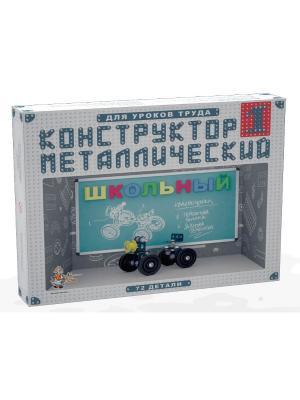 Конструктор металлический для уроков труда Школьный-1 (72 эл) Десятое королевство. Цвет: серый, белый, голубой