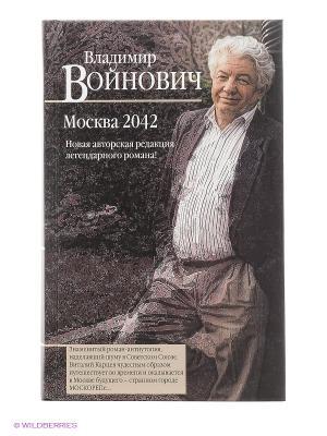 Москва 2042 Эксмо. Цвет: коричневый