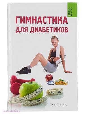 Гимнастика для диабетиков. Феникс. Цвет: белый