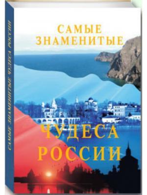 Самые знаменитые чудеса России Белый город. Цвет: белый