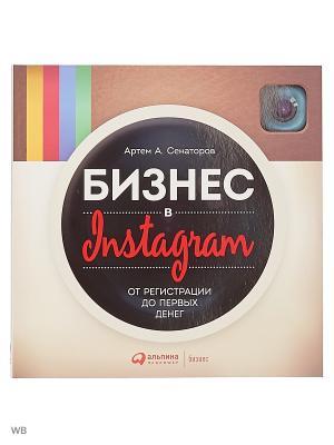 Бизнес в Instagram: От регистрации до первых денег Альпина Паблишер. Цвет: белый