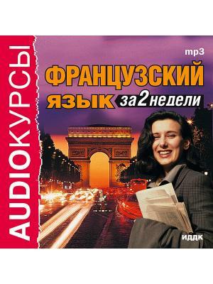 Аудиокурсы. Французский язык за 2 недели ИДДК. Цвет: прозрачный