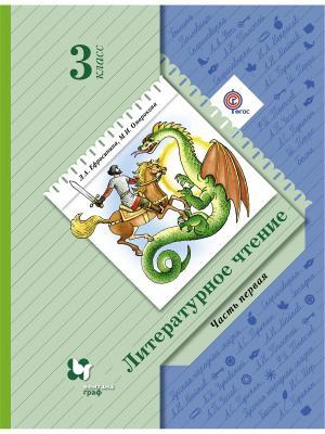 Литературное чтение. 3 кл. Учебник Ч.1. Изд.6 Вентана-Граф. Цвет: белый