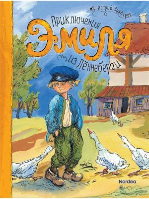 Приключения Эмиля из Лённеберги Издательство Махаон. Цвет: белый