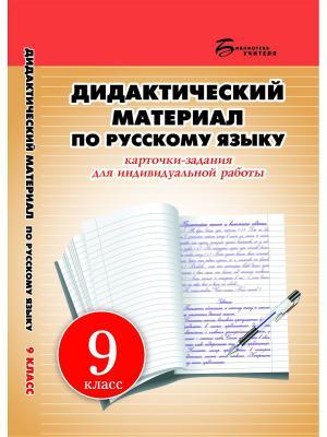 Дидактический материал по русскому языку: карточки-задания для индивидуальной работы: 9 класс Феникс. Цвет: белый