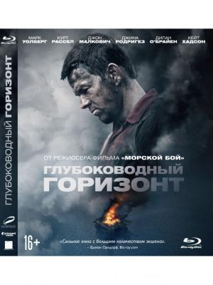 Глубоководный горизонт (Blu-ray) НД плэй. Цвет: серо-голубой