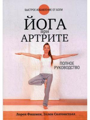 Йога при артрите Попурри. Цвет: белый