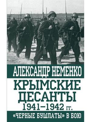 Крымские десанты 1941-1942 гг.: Черные бушлаты в бою Эксмо. Цвет: белый