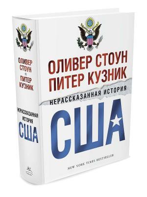 Нерассказанная история США Издательство КоЛибри. Цвет: белый
