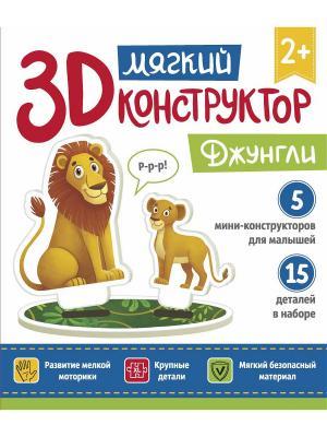 Мягкий 3D-конструктор. Джунгли Феникс-Премьер. Цвет: белый