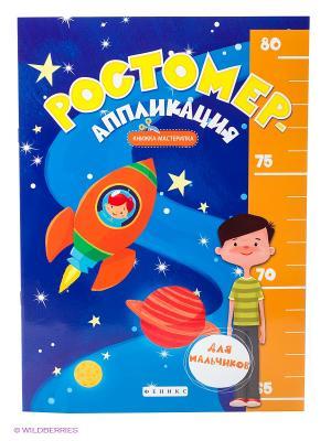 Ростомер-аппликация для мальчиков: книжка-мастерилка Феникс-Премьер. Цвет: белый
