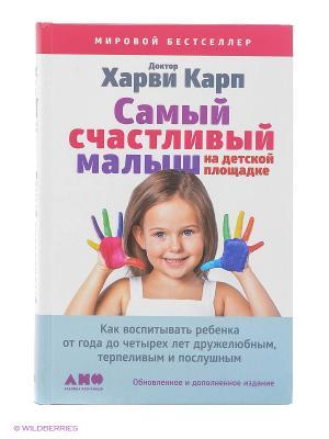 Самый счастливый малыш на детской площадке: Как воспитывать ребенка от года до четырех лет Альпина нон-фикшн. Цвет: белый