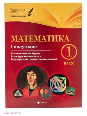 Математика. 1 класс. I полугодие: планы-конспекты уроков Феникс. Цвет: красный