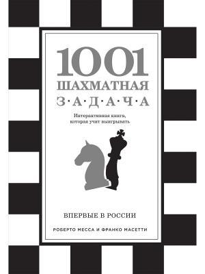 1001 шахматная задача. Интерактивная книга, которая учит выигрывать Эксмо. Цвет: белый