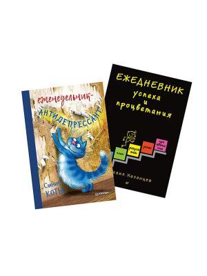 Комплект: Еженедельник-антидепрессант. Синие коты + Ежедневник успеха и процветания ПИТЕР. Цвет: черный, синий