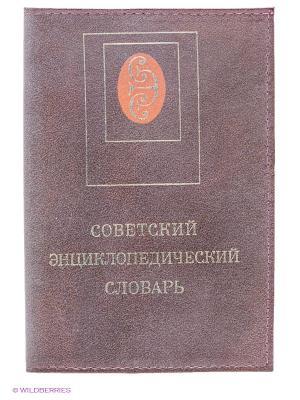 Обложка для паспорта Советский энциклопедический словарь Mitya Veselkov. Цвет: серо-коричневый
