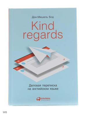 Kind regards: Деловая переписка на английском языке Альпина Паблишер. Цвет: белый
