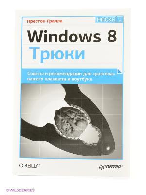 Windows 8. Трюки ПИТЕР. Цвет: белый