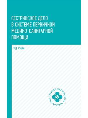 Сестринское дело в системе первичной медико-санитарной помощи: учеб. пособие Феникс О0089559
