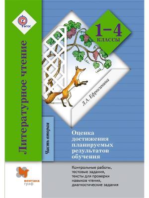 Литературное чтение. Оценка достижения планируемых результатов обучения. Издание. 2 Вентана-Граф. Цвет: белый