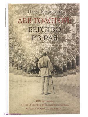 Лев Толстой: Бегство из рая Издательство АСТ. Цвет: серо-коричневый