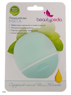 Крем-лосьон для рук с Маслами Ши и Жожоба, Мята Beautypedia. Цвет: зеленый