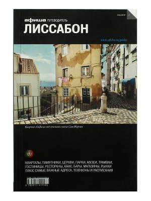 Лиссабон. Путеводитель Афиши Афиша. Цвет: черный, бежевый, голубой