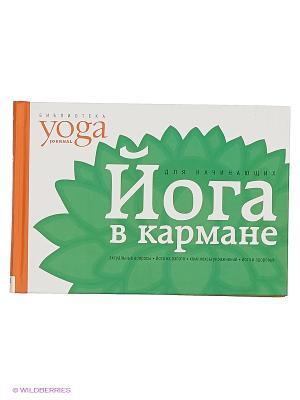 Йога в кармане: Для начинающих Альпина нон-фикшн. Цвет: белый
