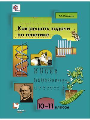 Как решать задачи по генетике. 10-11 кл. Учебное пособие. Изд.2 Вентана-Граф. Цвет: белый