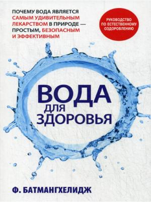 Вода для здоровья Попурри. Цвет: белый