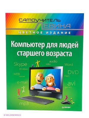 Компьютер для людей старшего возраста. Cамоучитель Левина в цвете ПИТЕР. Цвет: зеленый