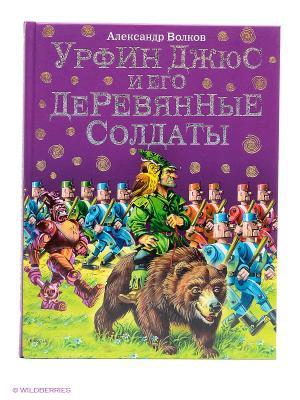 Урфин Джюс и его деревянные солдаты Эксмо. Цвет: фиолетовый