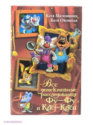 Все детективные расследования Фу-Фу и Кис-Киса Издательство АСТ. Цвет: бордовый