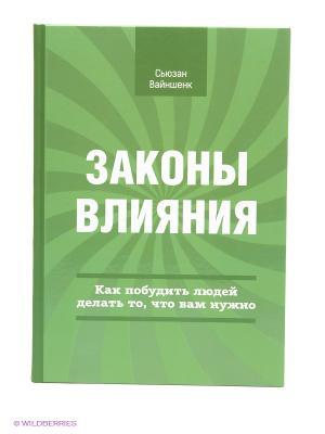 Законы влияния. Как побудить людей делать то, что вам нужно Издательство Манн, Иванов и Фербер. Цвет: зеленый