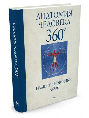Анатомия человека. Иллюстрированный атлас Издательство Махаон. Цвет: белый