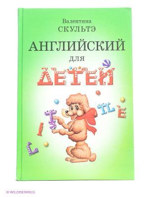 Английский для детей. (ч.б. иллюстр.) АЙРИС-пресс. Цвет: зеленый