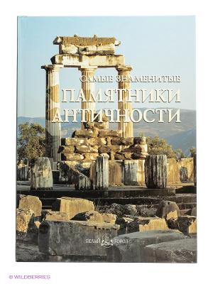 Самые знаменитые памятники античности (Самые знаменитые) Белый город. Цвет: белый