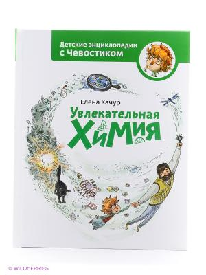 Увлекательная химия Издательство Манн, Иванов и Фербер. Цвет: белый, зеленый