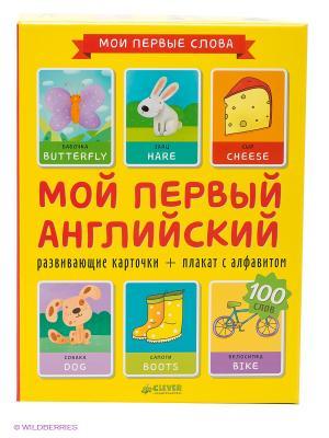 Мой первый английский. 100 слов. Развивающие карточки Издательство CLEVER. Цвет: желтый