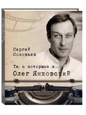 Те, с которыми я  Олег Янковский Белый город. Цвет: белый
