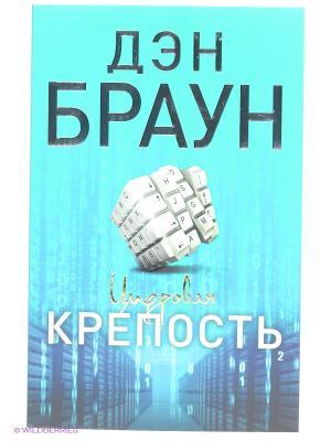 Цифровая крепость Издательство АСТ. Цвет: голубой