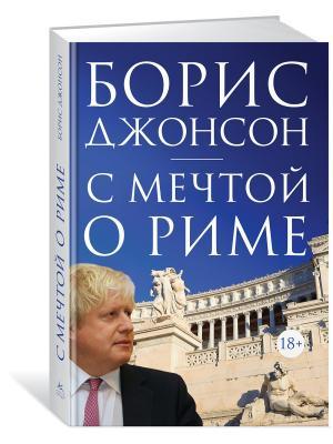 С мечтой о Риме Издательство КоЛибри. Цвет: белый