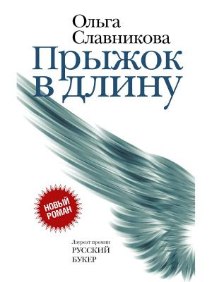 Прыжок в длину Издательство АСТ. Цвет: белый