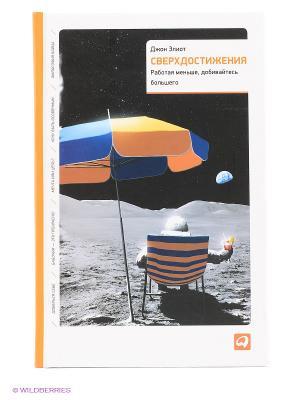 Книга Сверхдостижения: Работая меньше, добивайтесь большего Альпина Паблишер. Цвет: белый, черный, оранжевый