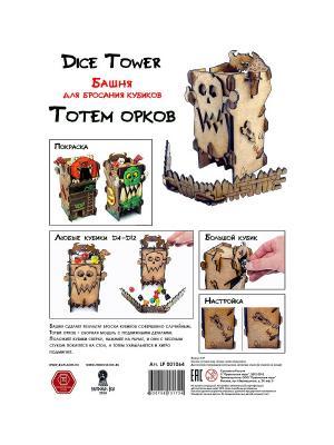 Башня для бросания кубиков (DiceTower) Тотеморков Правильные игры. Цвет: коричневый