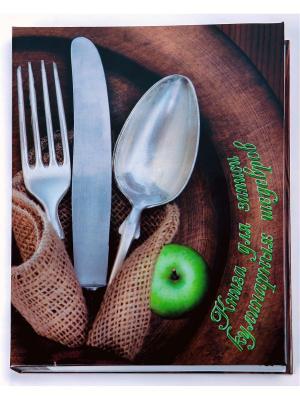 Книга для записей кулинарных рецептов Фолиант. Цвет: зеленый, белый, коричневый