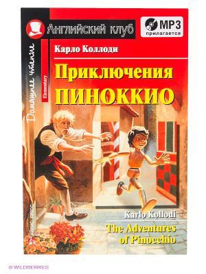 Приключения Пиноккио. Домашнее чтение (комплект с MP3) АЙРИС-пресс. Цвет: красный
