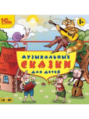 Аудиокнига.  Музыкальные сказки для детей 1С-Паблишинг. Цвет: белый